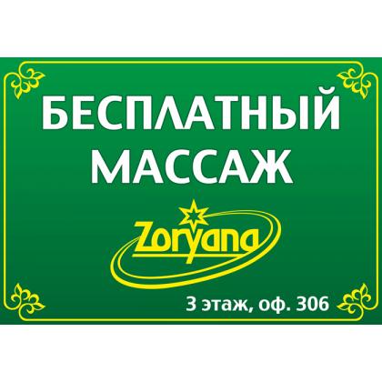Бесплатный массаж в Харькове
