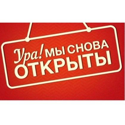 ИНТЕРНЕТ-МАГАЗИН BODYSPORT ВОЗВРАЩАЕТСЯ К ПРЕЖНЕМУ РЕЖИМУ РАБОТЫ!