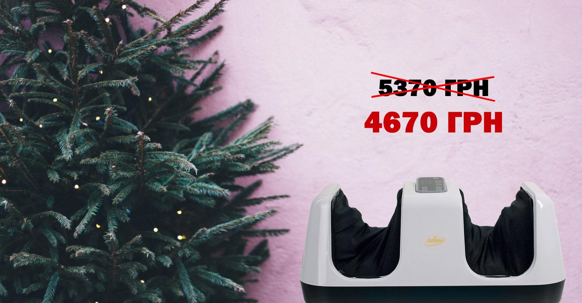 Новогодняя скидка на массажер для ног Zoryana Насолода Нова