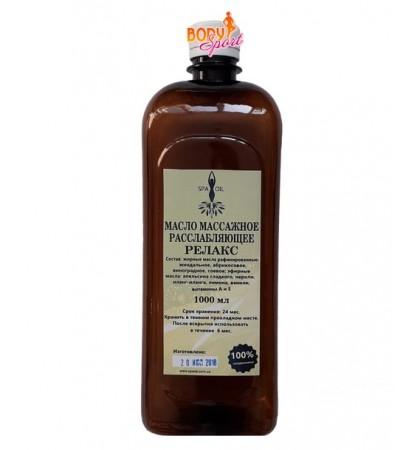 Массажное масло для расслабляющего массажа Релакс 1000 мл