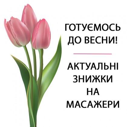 Готовимся к весне! Актуальные скидки на массажеры