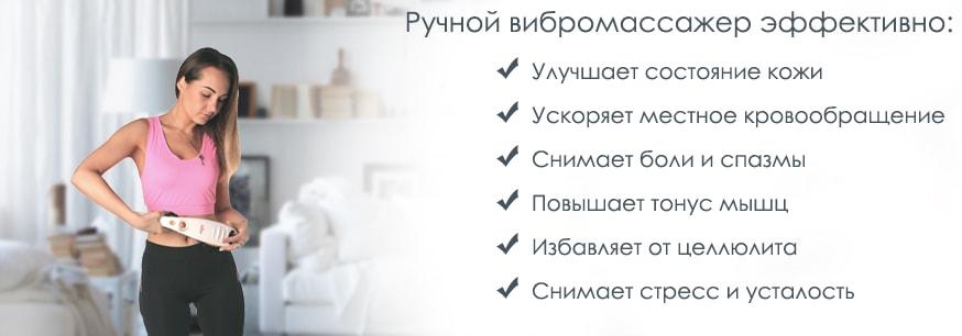 рекомендации по массажеру