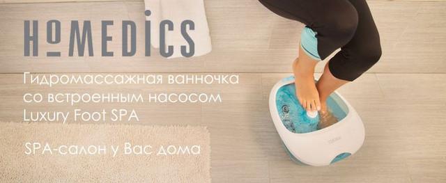 Гидромассажная ванночка со встроенным насосом homedics Luxury Foot SPA FS-150-EU