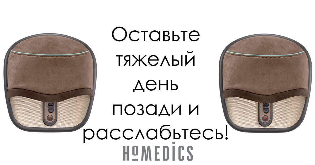 купить компрессионный массажер для ног homedics