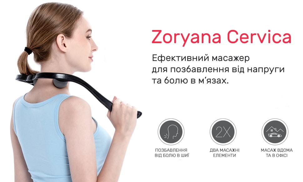 Массажер для шеи Zoryana Cervica
