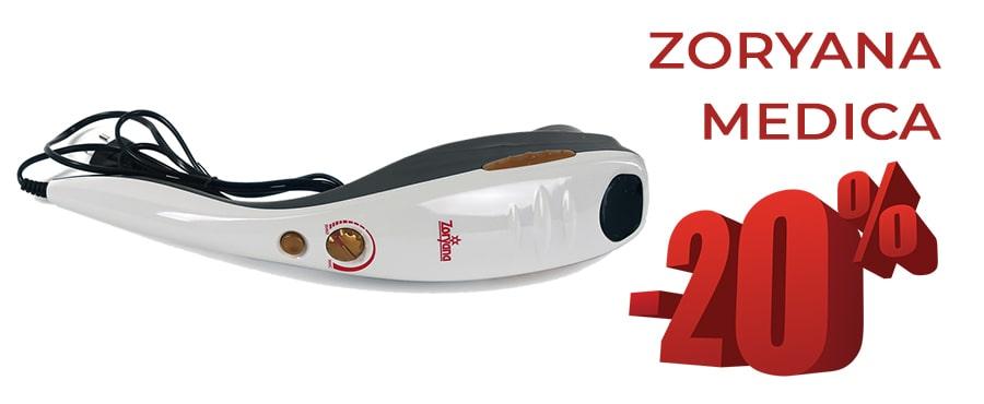 скидка на ручной массажер для тела zoryana medica